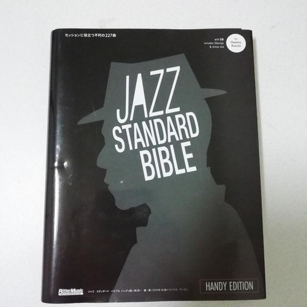 【ジャズ入門】ベーシストがジャズ初心者におすすめしたい曲