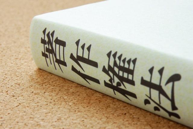 【著作権法】著作権は作曲家や作者などの作品と生活を守るもの